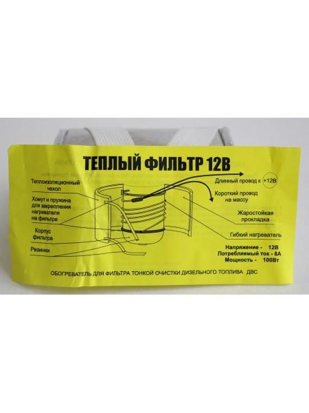 """Нагреватель фильтра дизтоплива 12В """"Теплый фильтр"""""""