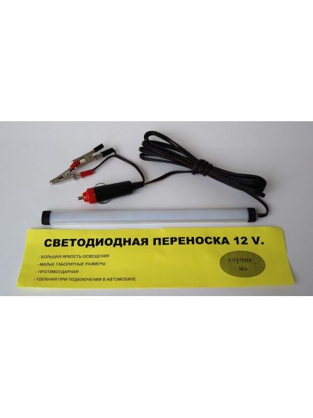 Светодиодна лампа - переноска 12В