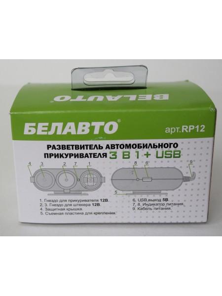 Разветвитель автомобильного прикуривателя 3в1 + USB