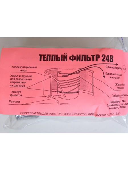 """Нагреватель фильтра дизтоплива  """"Теплый фильтр"""" 24В"""