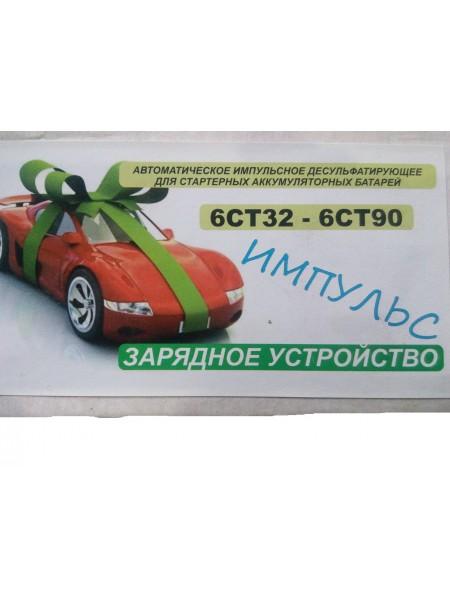 Зарядное устройство Импульс 6СТ32-6СТ90