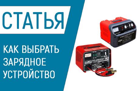 Как правильно выбрать зарядное устройство для аккумулятора автомобиля.